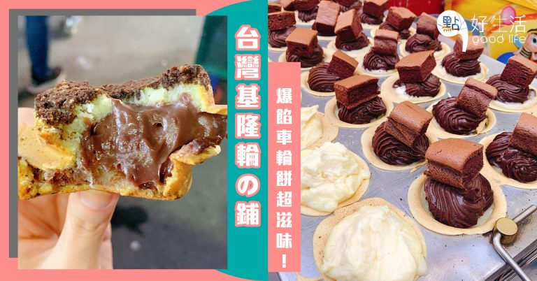 【邪惡食物推介】台灣基隆人氣「輪の鋪」爆餡車輪餅,必食整塊蛋糕入饌的OREO朱古力蛋糕口味!