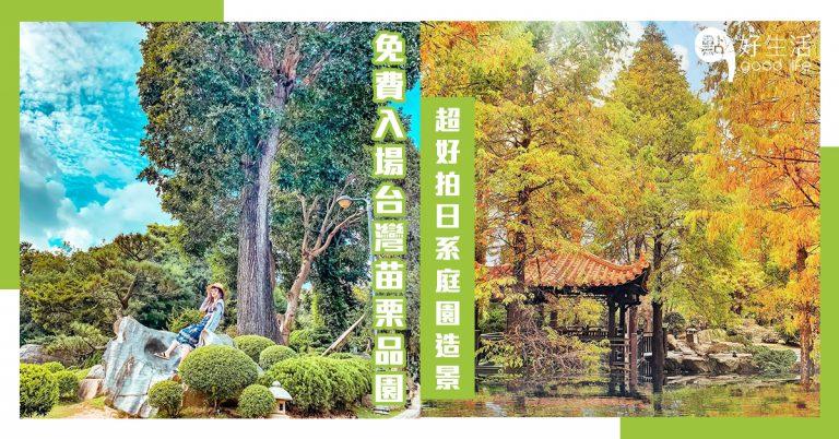 【免費入場】台灣苗栗品園!超好拍日系庭園造景,讓人秒飛到日本金澤一樣~佔地7000坪庭園竟是私人豪宅?太誇張了吧!