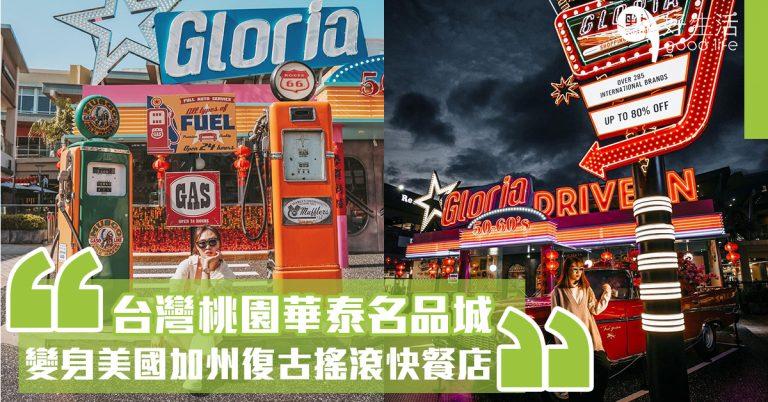 【Newtro風抵台】台灣桃園GLORIA OUTLETS華泰名品城!變身美國加州復古搖滾快餐店,紅色古董雪佛蘭汽車+4.5米巨型霓虹招牌+復古加油機