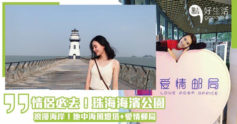 【情侶必去!】珠海海濱公園,打造成超浪漫海岸!地中海風巨型燈塔+愛情主題郵局+28公里長的沿海情侶路!