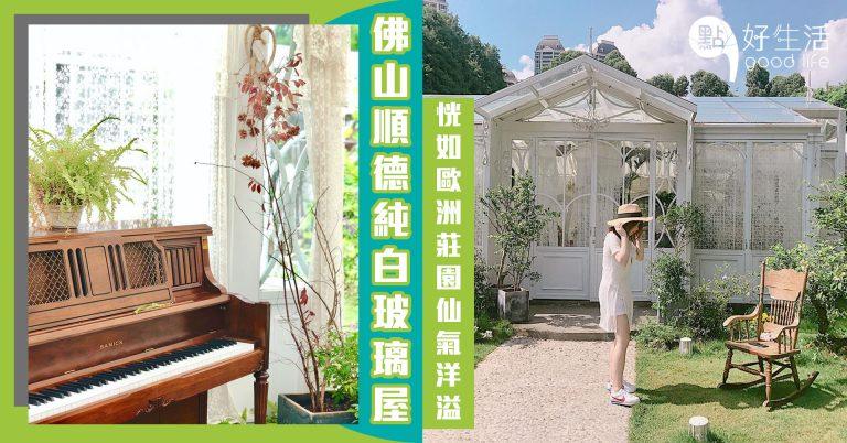 【一秒到歐洲】佛山順德Bliss玻璃屋!恍如來到歐洲莊園一樣,純白色玻璃屋+綠意盎然花園+大量復古傢俱!仙氣洋溢極夢幻,太IGable了吧~