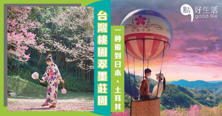 【偽出國系列】台灣桃園翠墨莊園!設鳥居、地藏、繪馬牆、和服租借、熱氣球!一秒飛到日本、土耳其,極唯美櫻花花海,超殺底片啊!