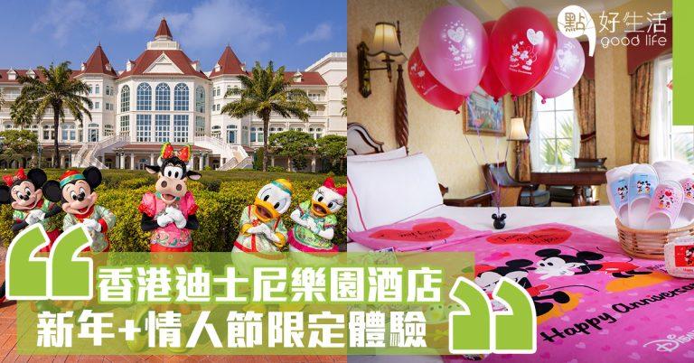 【忠粉必去】香港迪士尼樂園酒店設新年+情人節限定體驗!迪士尼朋友新年服飾驚喜現身+新年主題美饌!情人節主題佈置+浪漫工作坊