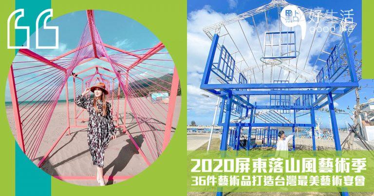 【美得不可言喻】2020屏東落山風藝術季!被譽為台灣最美藝術宴會,36件多元化藝術裝置以藍天大海沙灘為背景,訴說出今年主題「逆風旅行」!恍如一秒去了日本一樣