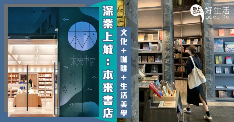 書蟲的天堂:深圳「本來書店」坐擁齊全港台版、原版外文書籍,同時匯集咖啡+生活+美學的綜合型書店!