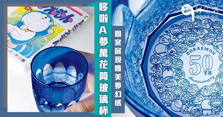 這杯竟然要過千元!匠人之作:日本「哆啦A夢萬花筒玻璃杯」出自名玻璃廠,圖案展現唯美夢幻之感!