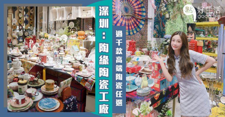 原來是深藏不露!深圳「陶緣陶瓷工廠」過千款陶瓷品任選,3元就能淘好物!連外國人也愛前來探店。