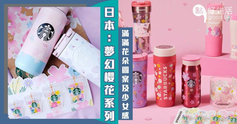 迎接夢幻花季~日本Starbucks太懂搶錢:「櫻花系列」滿滿花朵圖案展現春日氣息,購買慾爆燈!
