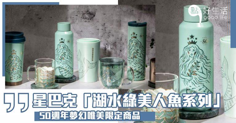 【上架即搶】台灣Starbucks推出50週年夢幻「湖水綠美人魚系列」全球限定,唯美感瞬間引爆少女心!