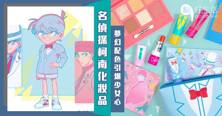 真相永遠只有一個!日本推出「名偵探柯南」系列化妝品~自然配色最適合成日常妝容,夢幻包裝引爆少女心!