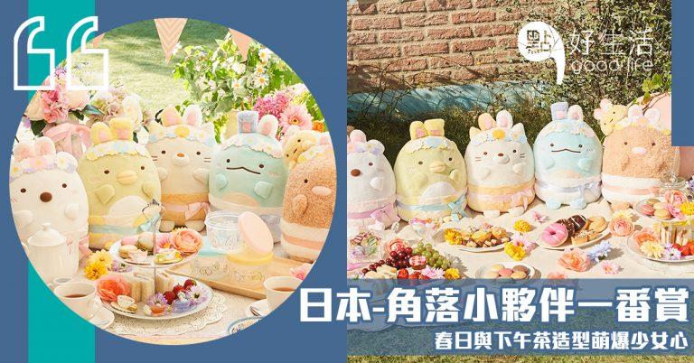 日本又來一波搶錢商品!BANDAI推出「角落小夥伴一番賞」春日與下午茶造型萌爆少女心,粉絲必買!
