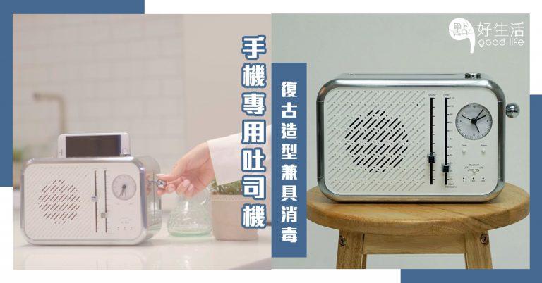 什麼?這不是真正吐司機!韓國公司推出「手機專用吐司機」集消毒、鬧鐘及充電功能於一身!兼擁高顏值復古造型。