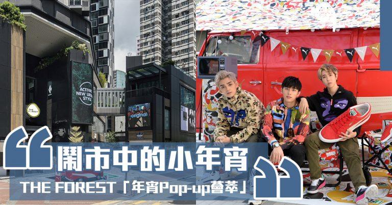 年貨買齊了嗎?THE FOREST「年宵Pop-up薈萃」擁特色賀年商品,變身鬧市中的小年宵,更有多重優惠!