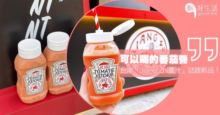 玩味感十足!台南新開張的「Jiang Zhi醬汁」以番茄醬瓶盛載秘製番茄汁,可愛程度爆燈打卡必試!