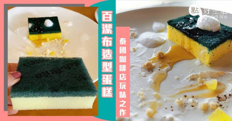 要跨過心理關口才能吃~泰國咖啡店推百潔布造型蛋糕配「洗潔精」,玩味程度十足成話題之作!