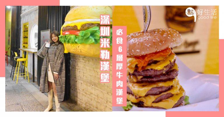 【牛肉控集合!】上海魔都超人氣的「米勒漢堡」於深圳開幕,必食安格斯芝士6層厚牛肉漢堡!