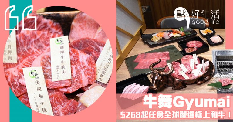 全新燒肉放題及涮涮鍋專門店「牛舞Gyumai」登陸元朗,$268起任食全球嚴選極上和牛!