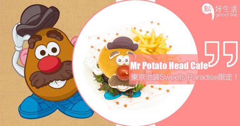 東京池袋Sweets Paradise開設Mr.Potato Head Café提供多款造型食品,薯蛋頭先生終於獨當一面當主角!
