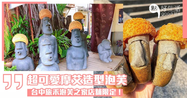 沒想過泡芙能變成這樣!台灣「旅禾 泡芙之家」店舖限定的摩艾造型泡芙,憑可愛樣貌成為打卡必食之選!