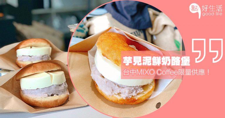 【芋頭控必試】台中MIXO Coffee週末限定「芋見泥鮮奶酪堡」,甜甜圈夾著厚厚的芋泥與奶酪超邪惡!