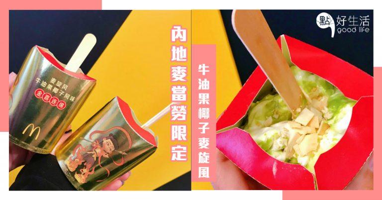 女生們要衝了!內地麥當勞新春限定推「牛油果椰子麥旋風」,以新鮮牛油果醬入饌實在太吸引!