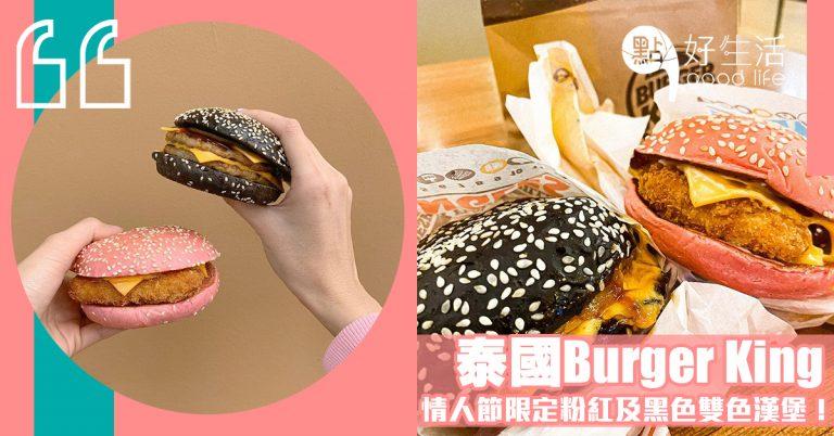 泰國Burger King為情人節推出限定粉紅及黑色雙色漢堡,光是吃漢堡也能冒出粉紅色泡泡!