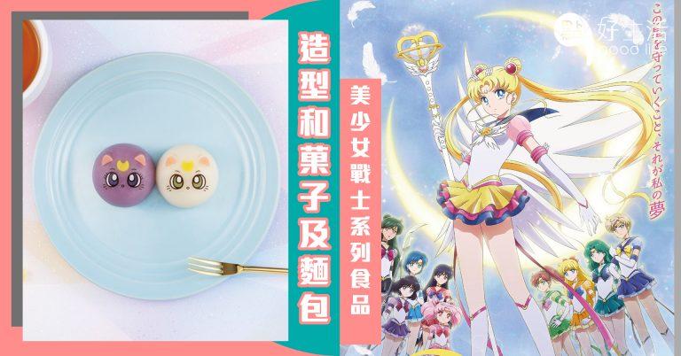 《美少女戰士Eternal》上映在即,日本推出一系列聯乘食品,包括Neko Neko麵包及和菓子!
