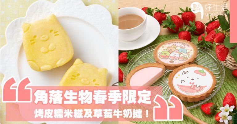 春天將至~日本BANDAI為角落生物推出春季限定草莓牛奶撻及烤皮糯米糍,粉絲們怎能不試!