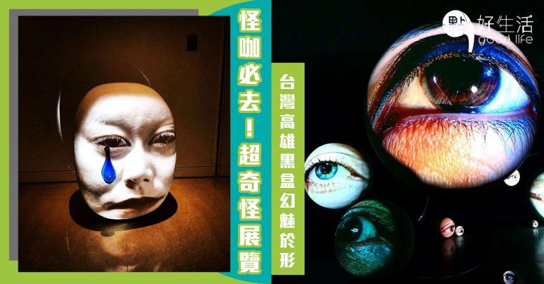 【怪咖必去!】超奇怪展覽,台灣高雄黑盒幻魅於形:湯尼奧斯勒!以光影及錄像打造不一樣的藝術品,恍如有生命似的!讓人毛骨悚然,卻又勾起你的好奇心