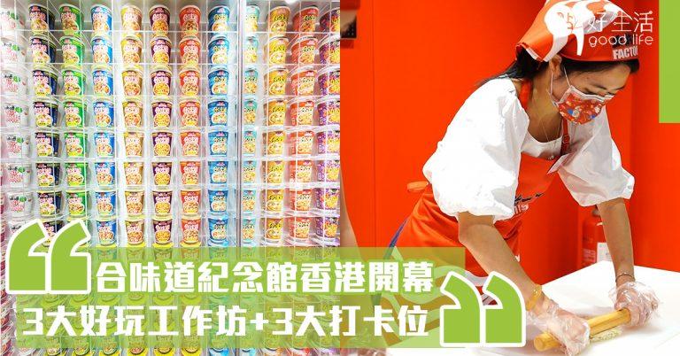 【復活節好去處2021】尖沙咀合味道紀念館香港開幕,即食麵控必去!3大好玩工作坊+3大打卡位,必玩香港獨家穀物麥片工作坊!