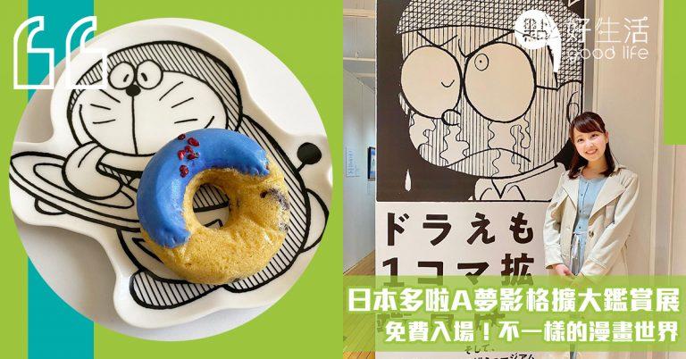 【忠粉必到】不一樣的多啦A夢世界!日本東京多啦A夢影格擴大鑑賞展!免費入場,將每格漫畫放大得比人還要高~把漫畫的筆觸都一覽無遺