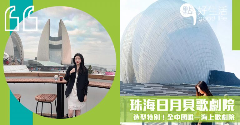 【造型太有趣了吧!?】廣東珠海日月貝歌劇院!全中國唯一海上歌劇院,造型極之特別,如海邊小貝殼,內部設計裝潢優雅又華麗!