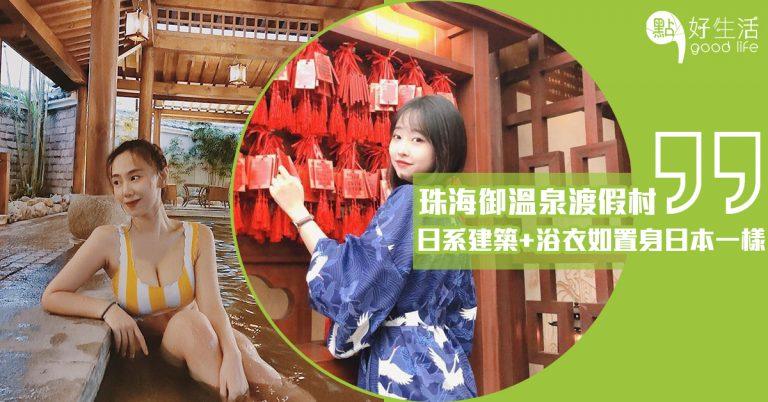 【秒飛到日本】珠海斗門御溫泉渡假村!超有質感和風榻榻米房間,必試美顏養生天然礦物溫泉,日系建築加浴衣如置身日本一樣!