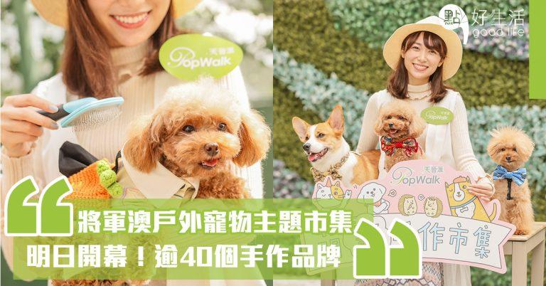 【毛孩好去處】將軍澳PopWalk天晉滙首個戶外寵物主題市集!明日開幕,逾40個手作品牌參加,另設寵物學堂+寵物拍攝服務+毛孩福袋