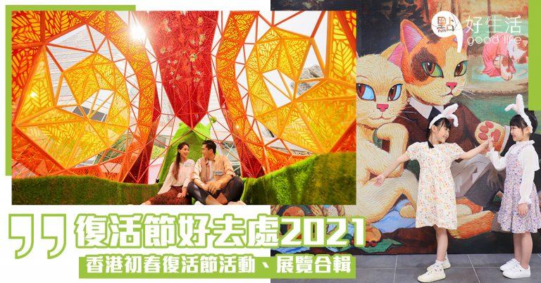 (持續更新)【復活節好去處2021】香港初春復活節活動、展覽及市集合輯!一文看盡港九新界多個活動,別浪費長假期,止止旅行癮,香港也有大量好玩打卡點!