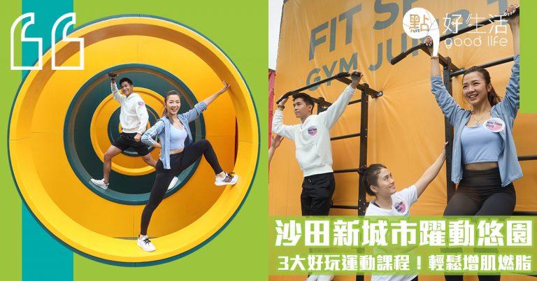 【為夏天做準備】沙田新城市躍動悠園,打造3大好玩運動課程!兒童籃球班+Kangoo Jumps+徒手體能訓練!星級導師為你輕鬆增肌燃脂