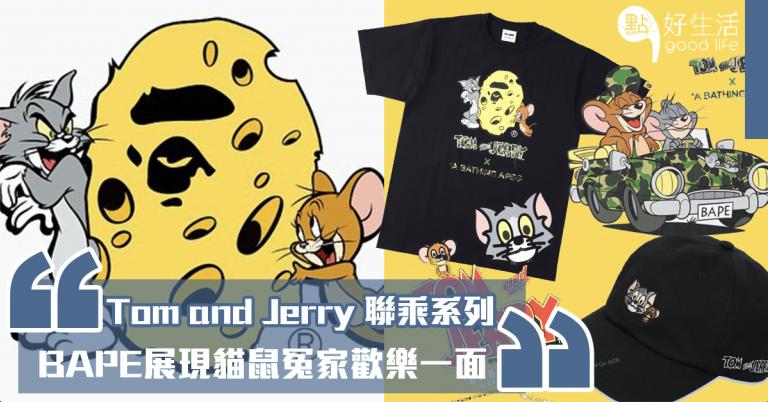 潮人必備:日本品牌BAPE推出「Tom and Jerry」聯乘系列,穿著看電影最適合,粉絲來把這對貓鼠冤家齊齊收編吧!