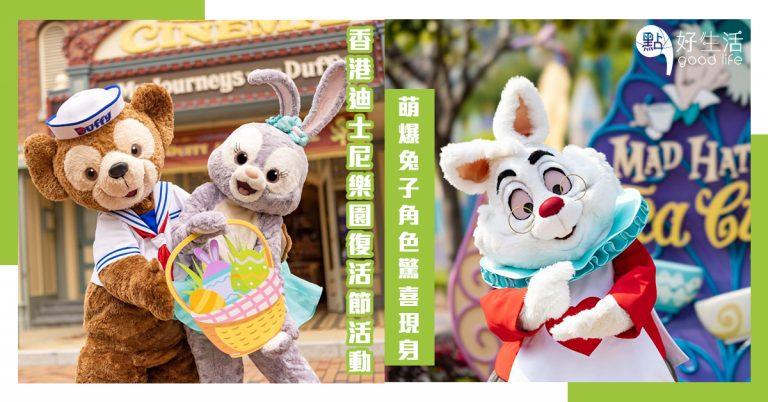 【萌爆兔子做主角】香港迪士尼樂園復活節活動!StellaLou+優獸大都會朱迪+愛麗絲夢遊仙境白兔先生驚喜現身,Duffy與好友之旅主題房間!香港居民限定7折優惠