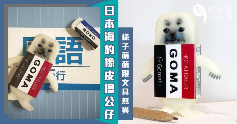 成為首選文具!日本又展現創意的文具「海豹橡皮擦」公仔,樣子萌翻,更有黑色與夜光版本!不禁要大叫KAWAII~