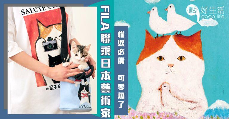 貓奴必備:時尚品牌FILA聯乘日本著名藝術家,以喵星人為主角推全新系列,萌爆貓貓吸引全場兼可成親子裝!