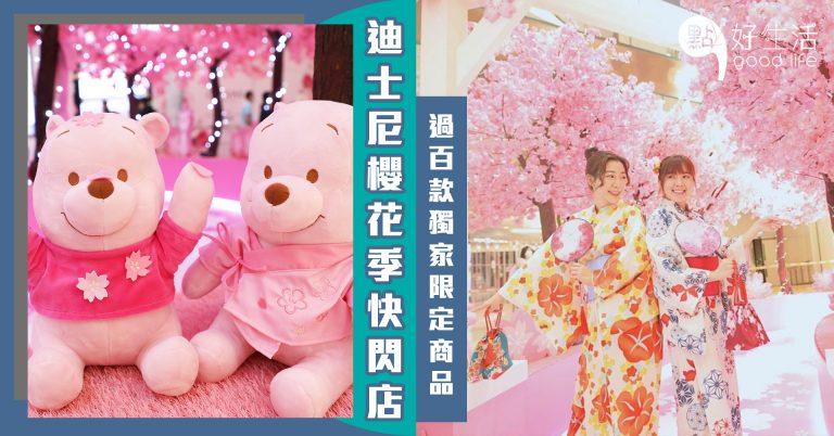迪士尼粉必到:全港首間「迪士尼櫻花季期間限定店」滿滿粉色櫻花,限定精品獨家發售~與小熊維尼合照超浪漫!