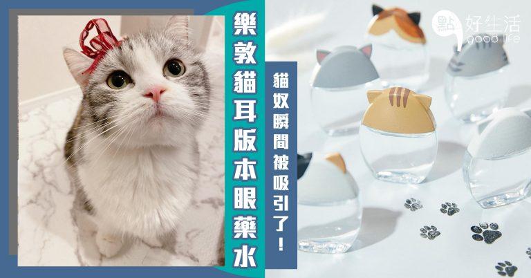 可愛爆了!日本樂敦C3眼藥水推出「貓耳版本」引起熱論,而且能自選花紋,貓奴瞬間被吸引!