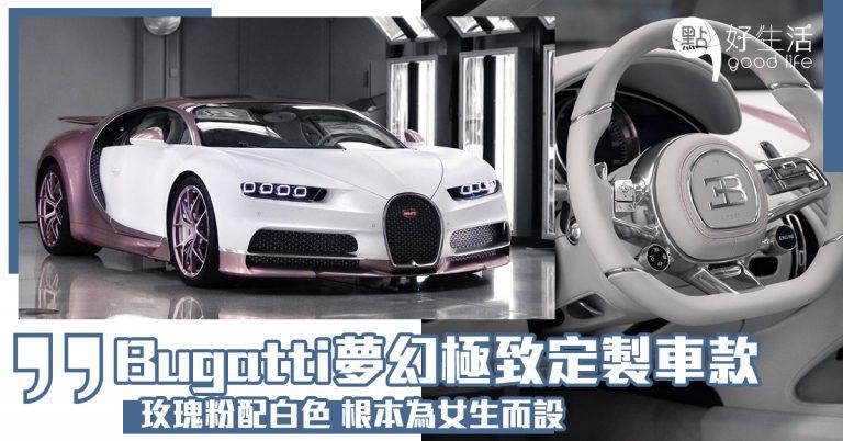 所有女生都會迷上!著名跑車品牌Bugatti發布「玫瑰粉配白色」定製車款,夢幻極致~根本就是為女生而設的車輛吧!
