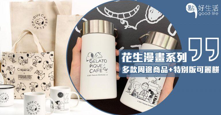 嘩!不禁要大叫。台灣皮克咖啡可麗餅屋與Snoopy推出聯乘系列,帶來多款周邊商品+特別版可麗餅!粉絲準備要瘋狂~