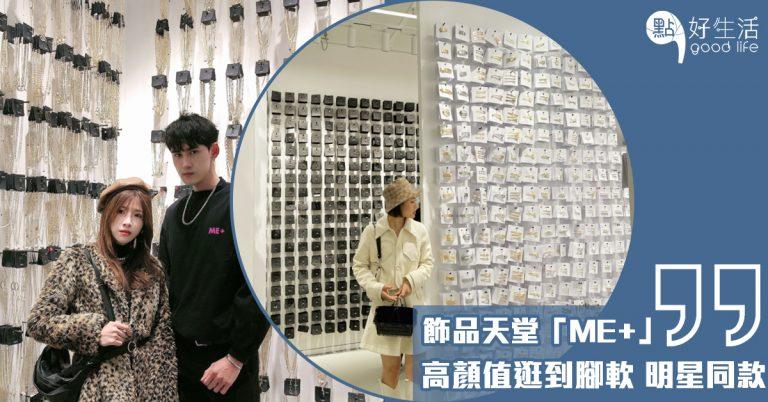 準備滿滿的荷包!廣州高顏值逛到腳軟的飾品天堂「ME+」明星同款、韓式最新idol時尚由你掌控~