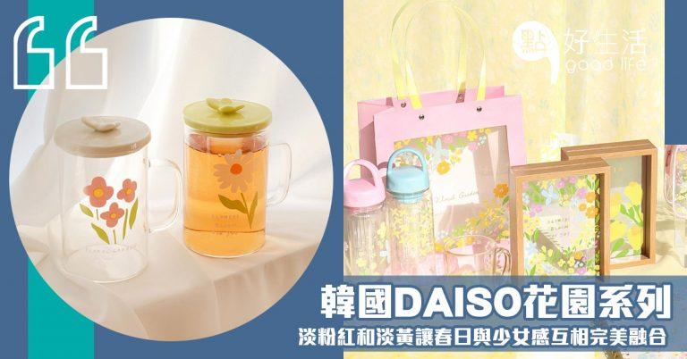 讓春季氣息包圍!韓國DAISO最新推出「花園系列」邀請少女們夢遊花花世界,齊來迎接繽紛春日!