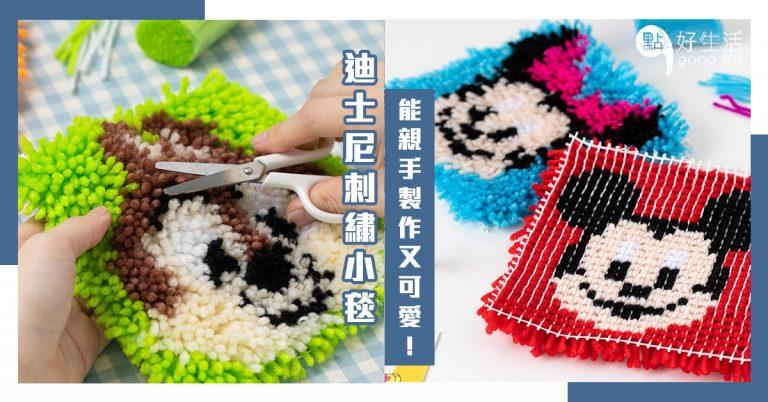 集齊所有角色吧!韓國生活雜貨小店10X10推出「迪士尼刺繡小毯」能親手DIY又可愛到爆~根本要全套入手!