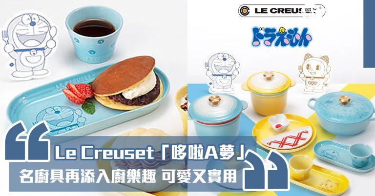 再添入廚樂趣:名廚具Le Creuset與哆啦A夢推出聯乘系列,更攜同哆啦美設計特別版廚具,可愛又實用!