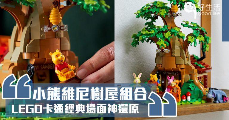 角色全員到齊!LEGO推出「小熊維尼樹屋組合」卡通經典場面神還原,就連樹屋設計也非常精緻!