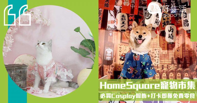 【毛孩好去處】沙田HomeSquare寵物市集!本周末起一連4星期,匯聚20個本地手作品牌,必買萌爆Cosplay服飾!打卡即獲免費毛孩零食